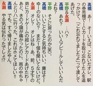 nagaseren_otouto3